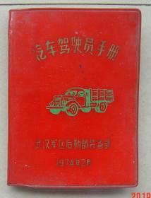 汽车驾驶员手册   汽车  驾驶员  武汉军区后勤部装备部   1974年    武汉 军区 后勤部 装备部