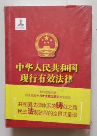 正版现货 中华人民共和国现行有效法律
