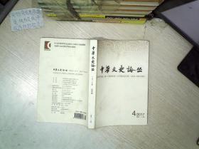 中华文史论丛 2017年 第四期 总第128期