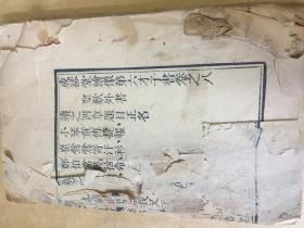 古书籍《成裕堂绘像第六才子书》 卷之八 1册