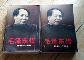 毛泽东传(1949-1976)上下