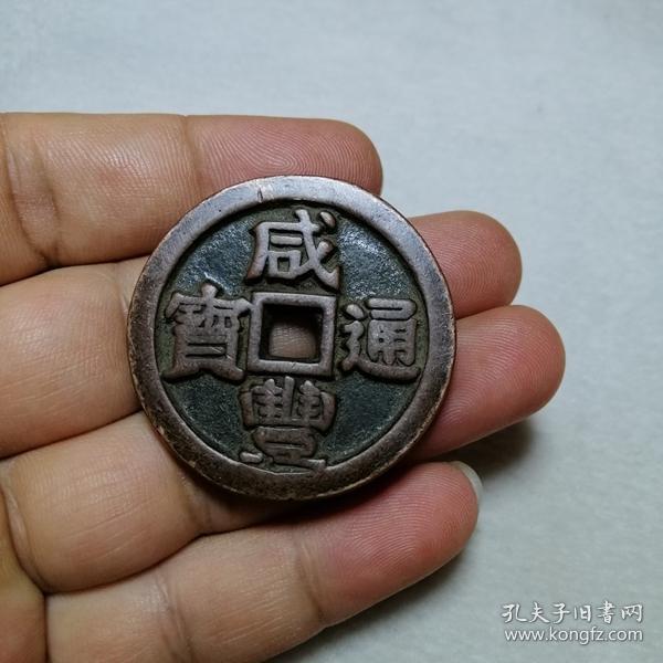 咸丰通宝 宝福局 紫铜 雕母