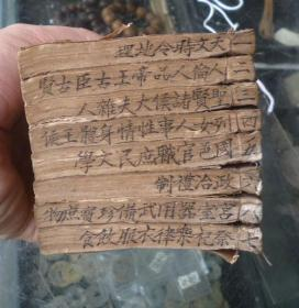 光绪木刻版四书典制类联音注,一套好品8本齐