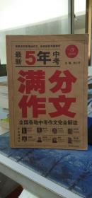 开心作文·最新5年中考满分作文    王大绩    湖南教育出版社    9787535581679