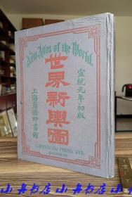 商務印書館 宣統元年初版《世界新輿圖》八開漆布面精裝巨冊  彩色單面精印  (品可稱佳,珍稀包遞)D011