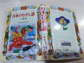 原版日本日文书 日本のむかし话 一年生 千村茧子 株式会社偕成社 2003年4月 大32开硬精装