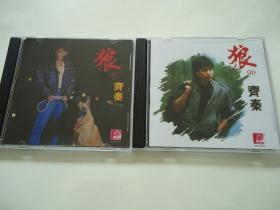 齐秦CD:狼1  狼2