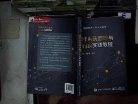 操作系统原理与Linux实践教程...