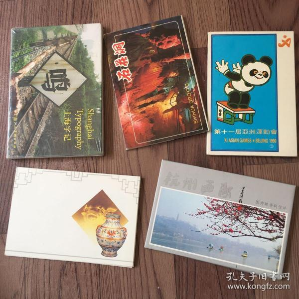明信片杭州西湖明信片第11届亚洲运动会明信片。石花洞明信片上海字记明信片。