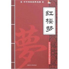 中华传世经典名著:红楼梦