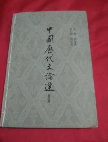 中国历代文论选(第三册)