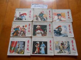 连环画《李自成》第1.2.3.4.5.6.8.9.10集(全10册,存9册合售,1977年至1980年,均为1版1印)书品见图