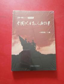 中国共产党人的故事(第一辑)精选版 未拆封