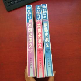 世界列国史演义丛书-俄国史演义、 英国史演义、、法国史演义 3本合售