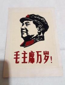 文革毛主席万岁植绒画
