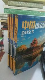 中国国家地理百科全书 促销装 套装5册(1 2 3 5 6)北京联合出版公司  张妙弟  9787550275478