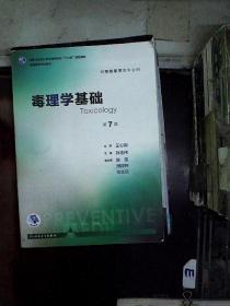 毒理学基础(第7版