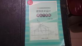 一级注册建筑师资格考试 建筑技术设计模拟作图题