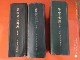 医宗金鉴 上下  人民卫生出版社  1963