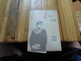 骆宾基签名本书《萧红小传》