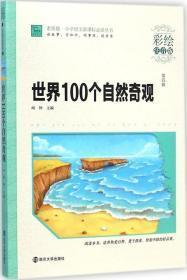 世界100个自然奇观(彩绘注音版)/小学语文新课标必读丛书