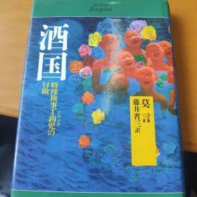 莫言 酒国 日文初版
