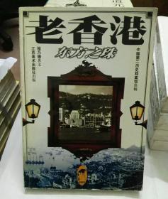 老香港:东方之珠