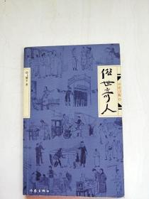 HA1013604 俗世奇人·修訂版