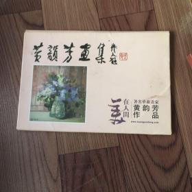 著名华裔画家黄韵芳作品