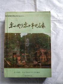 四川省乐山地区乐山市地名录 (有地图)