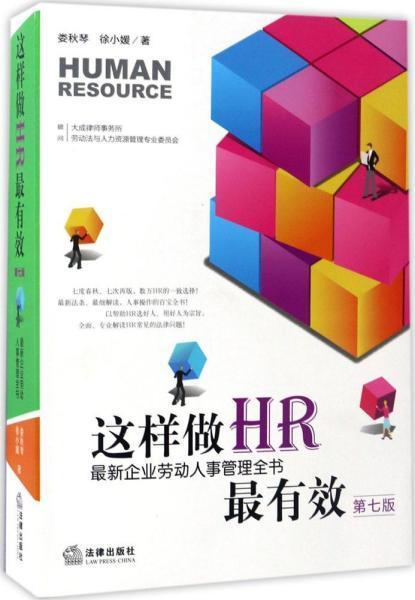 这样做HR最有效:最新企业劳动人事管理全书(第七版)