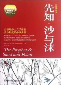 先知.沙与沫-原版插图本-权威全译典藏版