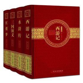 四大名著烫金精装版(套装共4册)