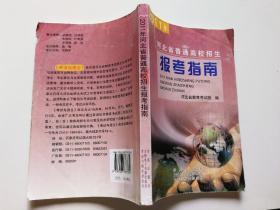 2011年河北省普通高校招生报考指南