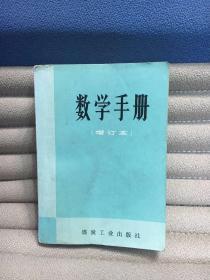 数学手册(增订本)