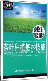 职业技能短期培训教材:茶叶种植基本技能
