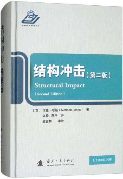 结构冲击(第2版)