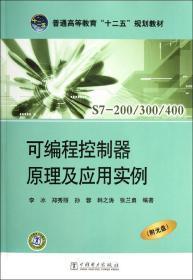 """普通高等教育""""十二五""""规划教材:可编程控制器原理及应用实例"""