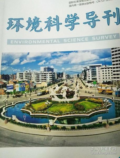 环境科学导刊2019年2期
