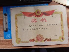 老奖状1996