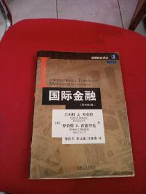 金融教材译丛:国际金融(原书第2版)