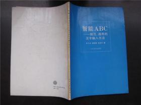 智能ABC——规范、通用的汉字输入方法