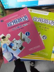 高职高专英语专业系列教材:致用英语听力教程(4),致用英语综合教程. 1 。两本合售