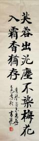 张书范,现任中国书法家协会理事,北京市书法家协会副主席