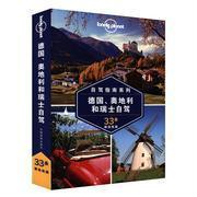 孤独星球Lonely Planet旅行指南系列:德国、奥地利和瑞士自驾 33条精选路线 德国林荫路之旅 童话大道 莱茵河之旅 赠 明信片