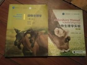 动物生理学第三版杨秀平 课本+实验 (共2本)