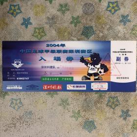 2004赛季中甲联赛深圳科健VS广州日之泉球票