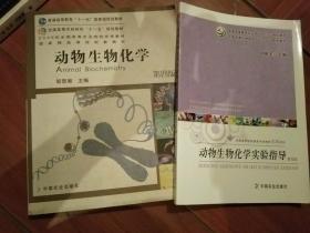 动物生物化学第四版邹思湘 课本+实验 (共2本)