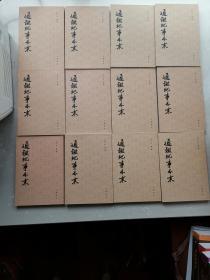 通鉴纪事本末(全十二册)