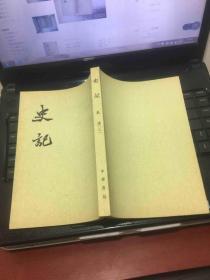 史记(传三) —— H1书架